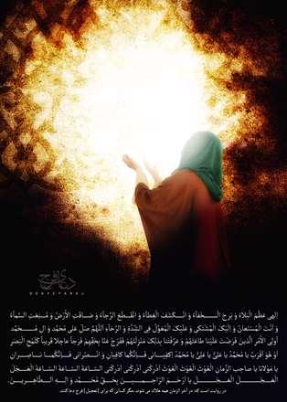 دعای فرج، پوستر نام مبارک حضرت مهدی عج الله تعالی فرجه الشریف
