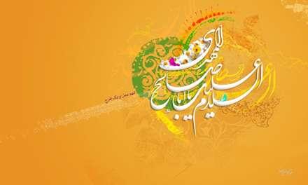 تصاویر مذهبی ویژه تبلت، السلام علیک یا ابا صالح