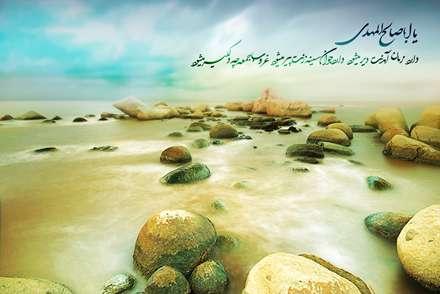پوستر نام اباصالح المهدی عج الله تعالی فرجه الشریف