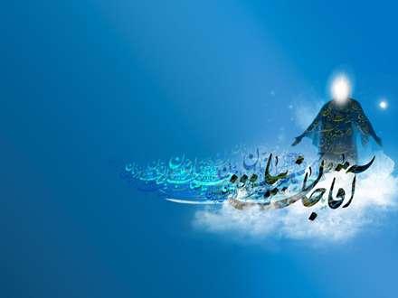 پوستر نام مبارک حضرت مهدی، آقا جان