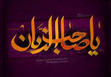 پوستر نام صاحب الزمان عج الله تعالی فرجه الشریف