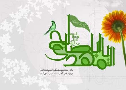پوستر نام مبارکابا صالح المهدی عج الله تعالی فرجه الشریف
