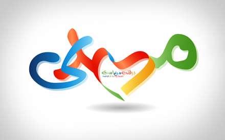 پوستر امام مهدی در قلب من