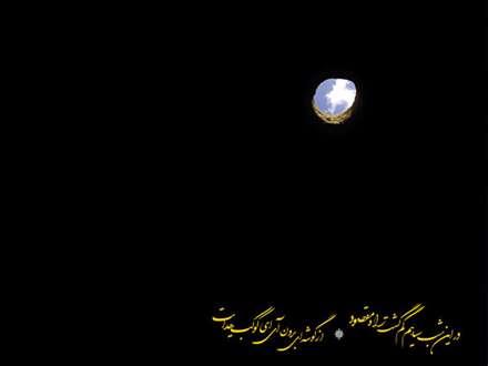 روشنایی تاریکی ها، پوستر نام مبارک حضرت مهدی عج الله تعالی فرجه الشریف