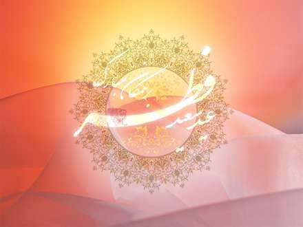 پوستر عيد سعيد فطر