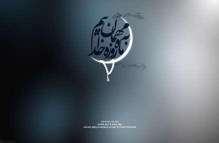 پوستر حديثي ماه مبارك رمضان