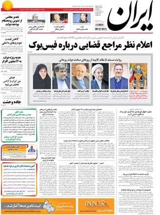 روزنامه ایران، دوشنبه 11 آذر 1392