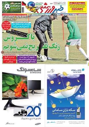 روزنامه خبر ورزشی، دوشنبه 11 آذر 1392