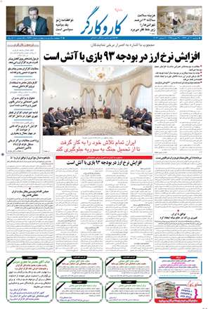 روزنامه کار و کارگر، دوشنبه 11 آذر 1392