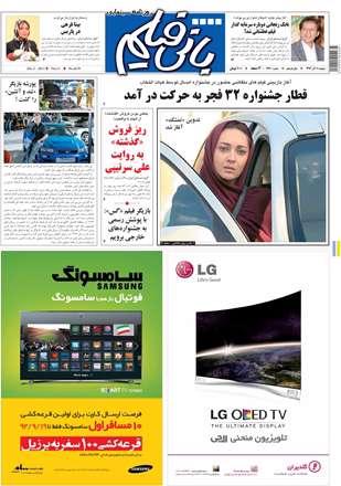 روزنامه بانی فیلم، دوشنبه 11 آذر 1392