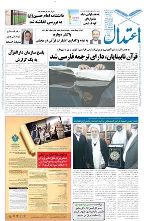 روزنامه اعتدال، چهارشنبه 13 آذر 1392