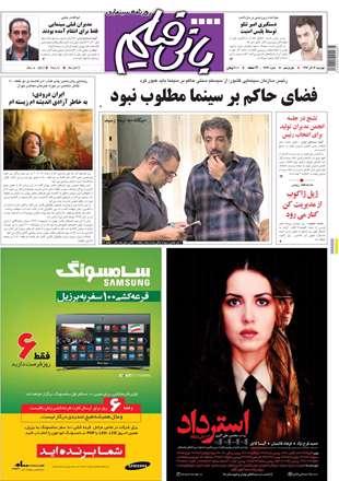 روزنامه بانی فیلم، چهارشنبه 13 آذر 1392