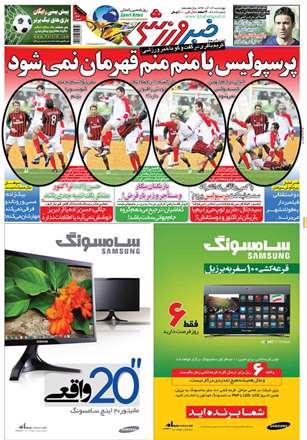 روزنامه خبر ورزشی، چهارشنبه 13 آذر 1392