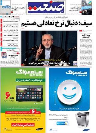 روزنامه جهان صنعت، چهارشنبه 13 آذر 1392