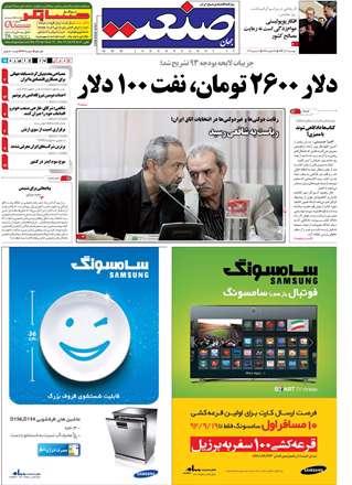 روزنامه جهان صنعت، دوشنبه 11 آذر 1392