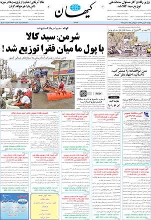 روزنامه کیهان، پنج شنبه 17 بهمن 1392