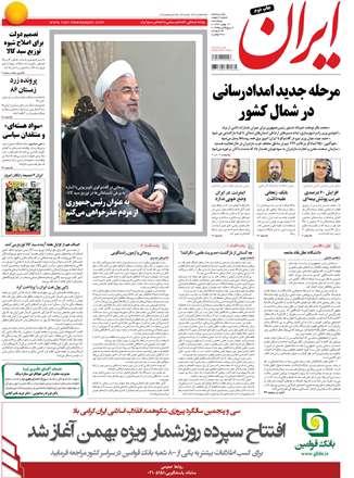 روزنامه ایران، پنج شنبه 17 بهمن 1392