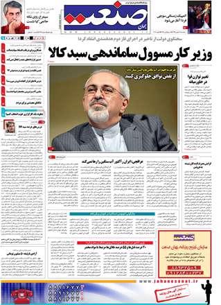 روزنامه جهان صنعت، پنج شنبه 17 بهمن 1392