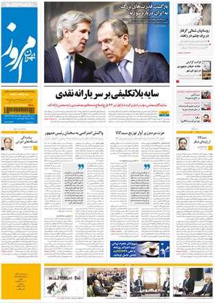 روزنامه تهران امروز، چهارشنبه 16 بهمن 1392