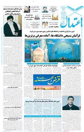 روزنامه اعتدال، چهارشنبه 16 بهمن 1392