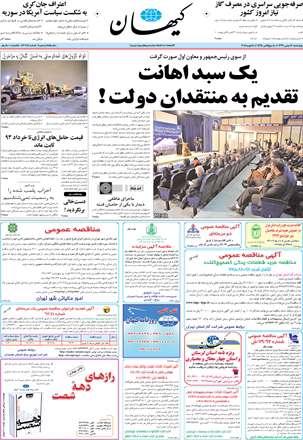 روزنامه کیهان، چهارشنبه 16 بهمن 1392