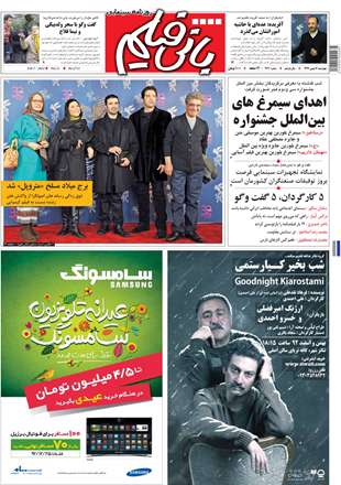 روزنامه بانی فیلم، چهارشنبه 16 بهمن 1392