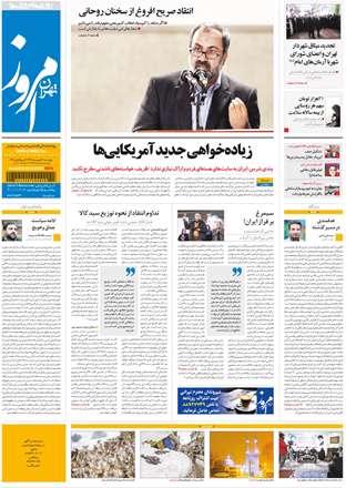 روزنامه تهران امروز، پنج شنبه 17 بهمن 1392