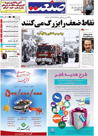 روزنامه جهان صنعت، چهارشنبه 16 بهمن 1392