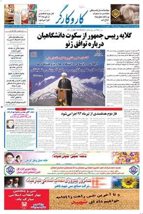 روزنامه کار و کارگر، چهارشنبه 16 بهمن 1392