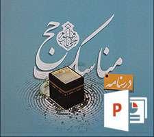 نماز مسجد النبی(ص) و مسجدالحرام
