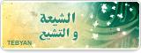 الشیعة و التشیع