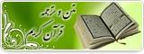 متن و ترجمه قرآن کریم
