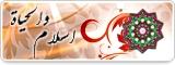 اسلام و الحیاة