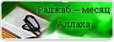 Paджaб – месяц Aллaxa