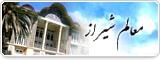 معالم شیراز