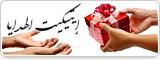 إيتيكيت الهدايا