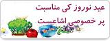 عید نوروز کی مناسبت پر خصوصی اشاعت