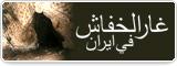 غار الخفاش في ايران