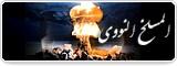 المسلخ النووي