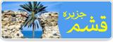 جزیرہ قشم