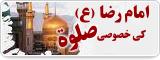 امام رضا (ع) کی خصوصی صلوة