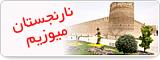 نارنجستان میوزیم