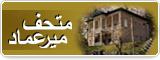 متحف مير عماد