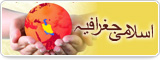اسلامی جغرافیہ