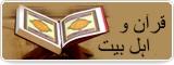 قرآن و اہل بیت