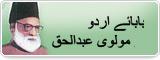 بابائے اردو مولوی عبدالحق