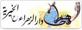دار الزهراء (ع)الخیریة