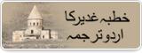 خطبہ غدير کا اردو ترجمہ