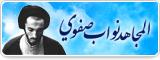المجاهد الشهید ایة الله نواب صفوي(ملف)