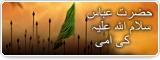 حضرت عباس سلام الله علیہ  کی امی